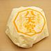 【お土産】『八天堂』のクリームパン