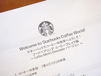 コーヒーセミナー@スタバ