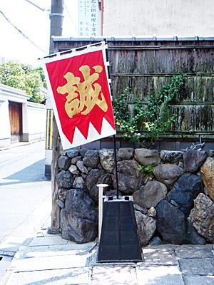新選組めぐり in 京都