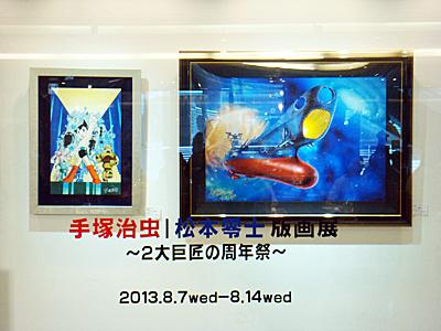 手塚治虫・松本零士版画展