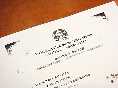 コーヒーセミナー2013Xmas@スタバ