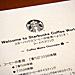 コーヒーセミナー2014バレンタイン@スタバ