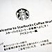コーヒーセミナー2014アイスコーヒー@スタバ