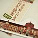 イベント「あるこう!東京駅~日本橋 百年散策」
