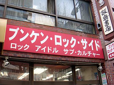 花見 2014 & 古書店めぐり