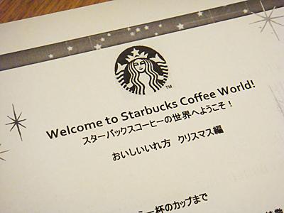コーヒーセミナー2014Xmas@スタバ