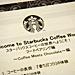 コーヒーセミナー2015バレンタイン@スタバ