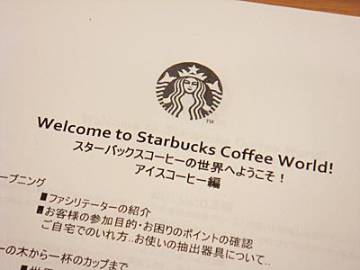コーヒーセミナー2015アイスコーヒー@スタバ