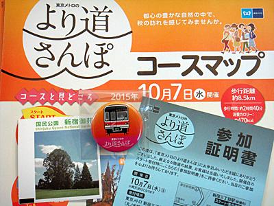 10/7 東京メトロのより道さんぽ