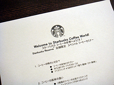 スペシャル コーヒーセミナー@スタバ