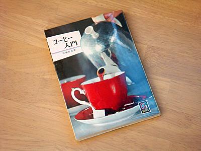 『コーヒー入門』