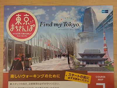 2/20 東京まちさんぽ@東京メトロ