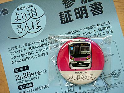 2/26 東京メトロのより道さんぽ