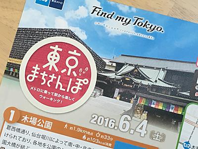 6/4 東京まちさんぽ@東京メトロ