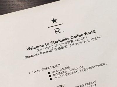 スペシャルコーヒーセミナー@スタバ